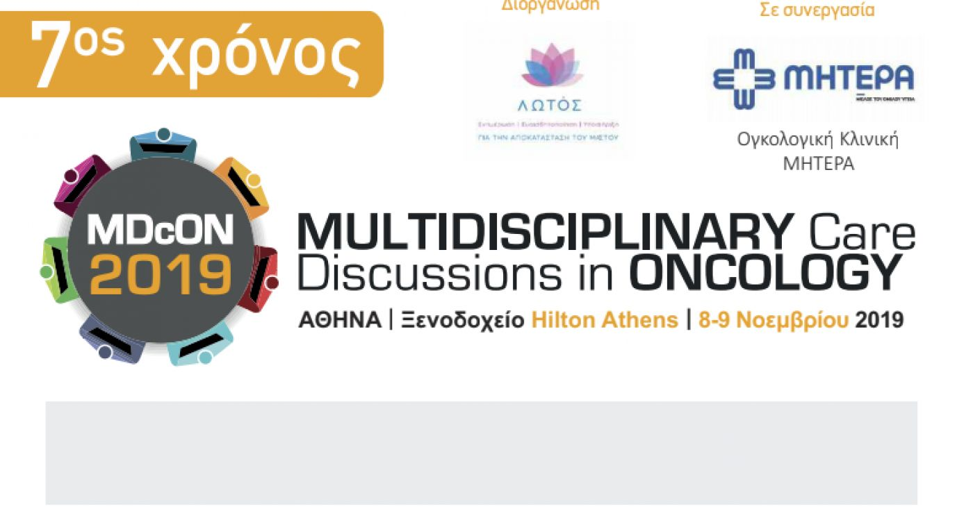 7η Διημερίδα Multidisciplinary care Discussions in Oncology (MDcON)  (8-9 Νοεμβρίου 2019)
