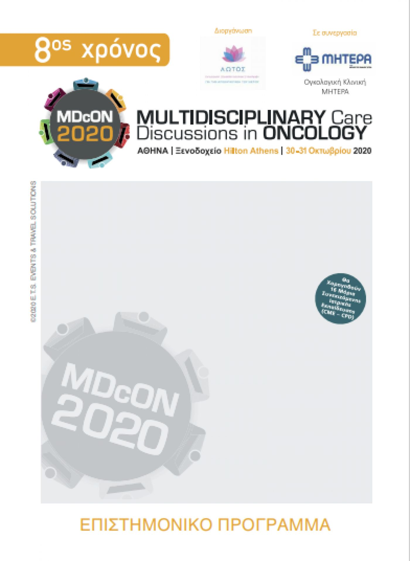 MDcON 2020 - Multidisciplinary Care Discussions in Oncology (30-31 Oκτωβρίου 2020)